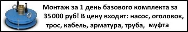 базовый комплект насосного оборудования 35000 руб