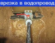 врезка в водопровод