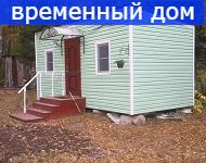 временный дом