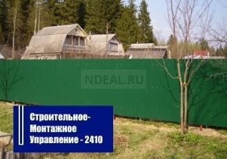 забор СМУ