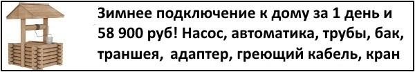 зимнее подключение за 58900 руб.