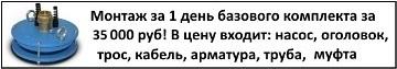 монтаж базовый комплект