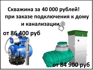 скважина за 40000 рублей