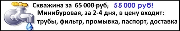 скважина за 55000 руб