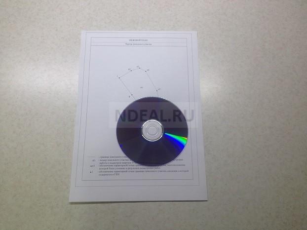 электронный пакет документов