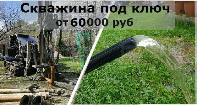 скважина на воду в Санкт-Петербурге и Ленинградской области
